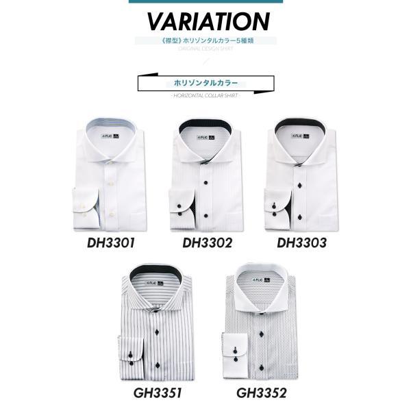 ワイシャツ メンズ 長袖 ホリゾンタル Yシャツ 形態安定 スリム おしゃれ ワイド flic 06