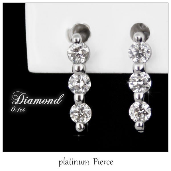 ピアス レディース Pt950 プラチナ ダイヤモンド 0.1ct ジュエリー アクセサリー ピアス 送料無料