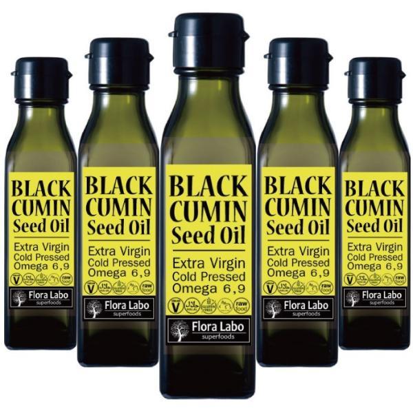【5本セット】ドイツ産 エキストラバージン ブラッククミンシードオイル 120ml コールドプレス|EXTRA VIRGIN COLD PRESSED BLACK CUMIN SEED OIL