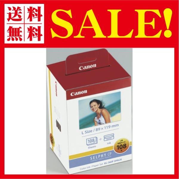 Canon カラーインク / ペーパーセット純正 KL-36iP 3PACK / KL36IP3PACK|flow1