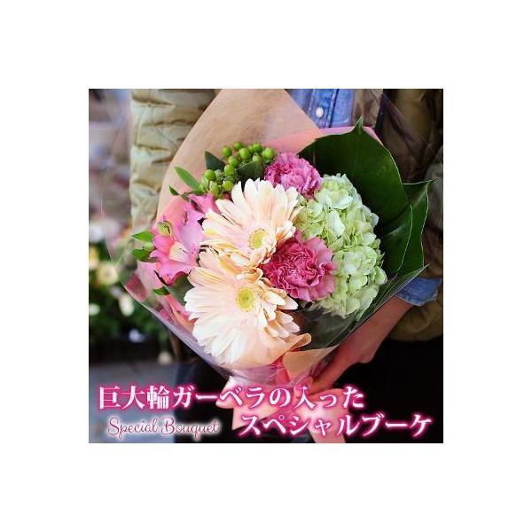 花 ギフト 巨大輪ガーベラの入ったスペシャルブーケ 花 贈り物 プレゼント|flower