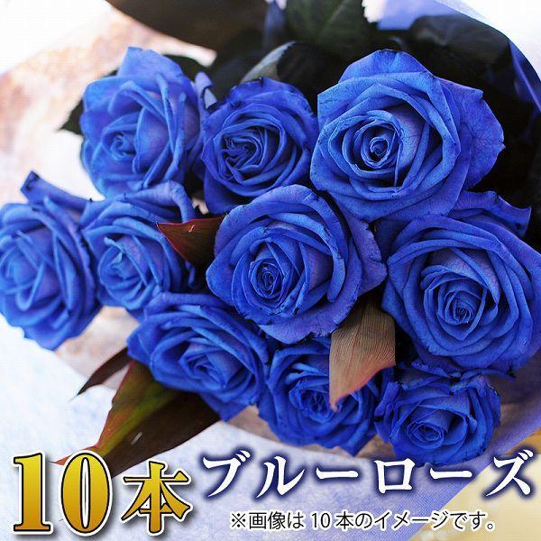 青いバラ 花束 10本 青 薔薇 花束  ブルーローズ プレゼント 退職花束 送別花束|flower