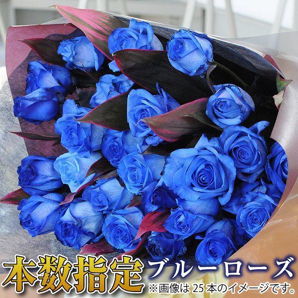 バラ 花束 青 薔薇 青いバラ 本数指定 誕生日 年の数 花ギフト ブルーローズ プレゼント 5本以上からの注文受付です|flower