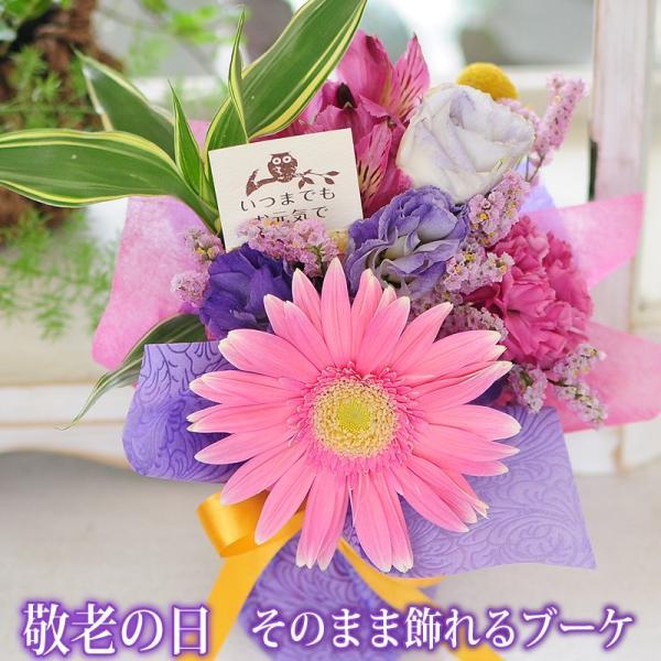 花 ギフト プレゼント 数量限定 花束 ブーケ そのまま飾れるブーケ プチスイーツセット flower