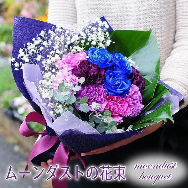 誕生日 ギフト 花 花贈る プレゼント 贈り物 ムーンダストと青いバラのブーケ|flower