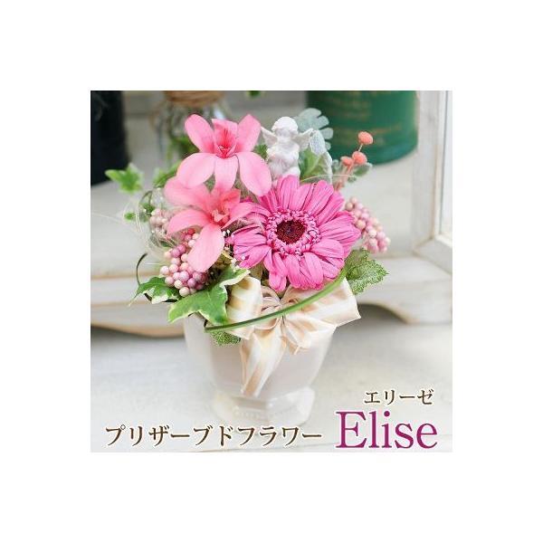枯れない花 ギフト  プレゼント 贈り物 花 枯れ ない プリザーブドフラワー エリーゼ お祝い 花 おしゃれ|flower