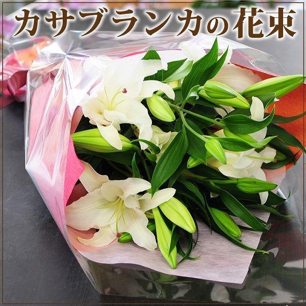 花束 ギフト 大輪カサブランカの花束 プレゼント ゆり ユリ 百合 お祝い花束 翌日配達 あすつく|flower