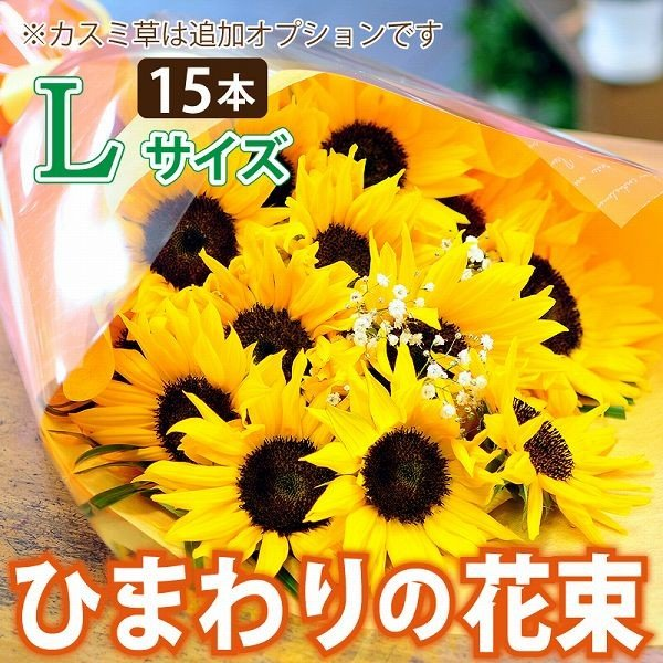 オレンジイエローの花 ギフト ひまわりの花束  ヒマワリ 向日葵 Lサイズ ギフト flower