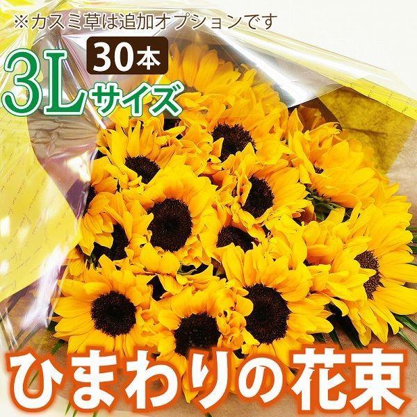 花 ギフト ひまわりの花束 ヒマワリ 向日葵 3Lサイズ|flower