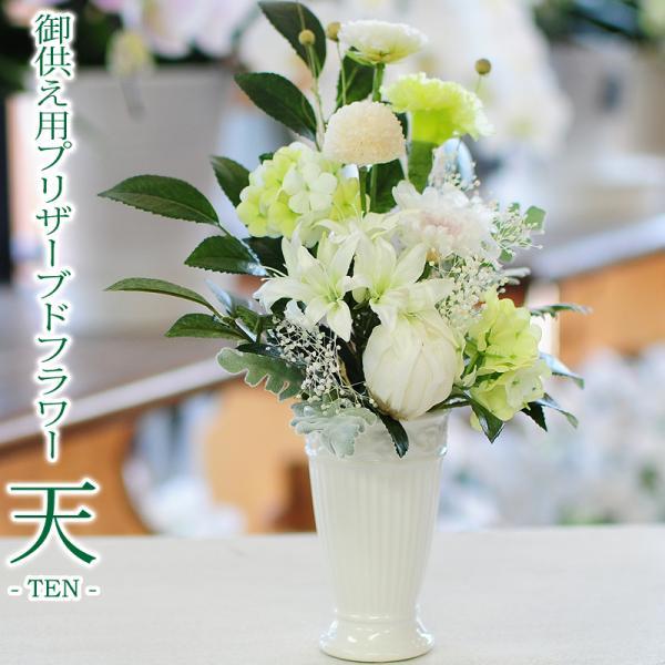 供花 お供え花 お悔やみ プリザーブドフラワー 天 仏花 お盆 花|flower