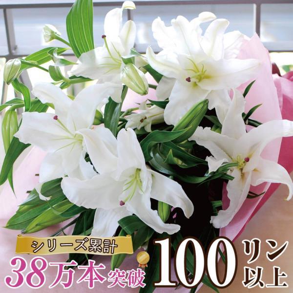花束ギフト フラワーギフト 白ユリの花束 100輪 誕生日 ゆり 百合 翌日配達|flower