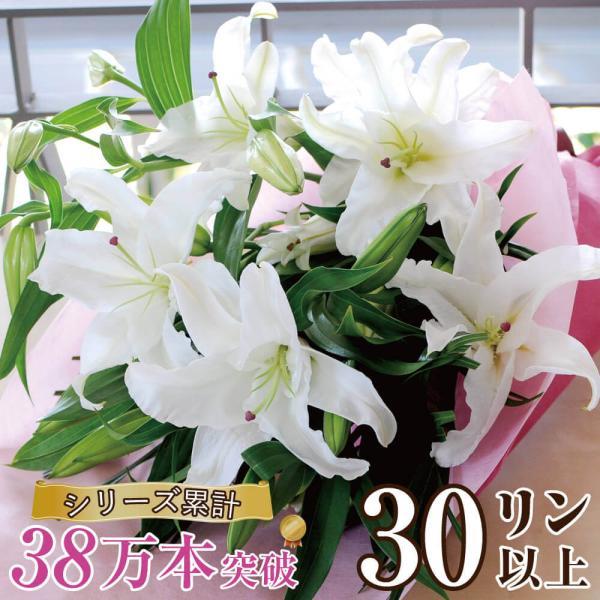 花束ギフト フラワーギフト 白ユリの花束30輪   誕生日 ゆり 百合 翌日配達|flower