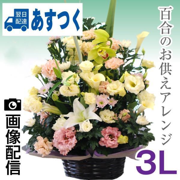 お彼岸 花 お供え ユリの お供え お悔やみ アレンジメント 3Lサイズ ユリ 百合|flower