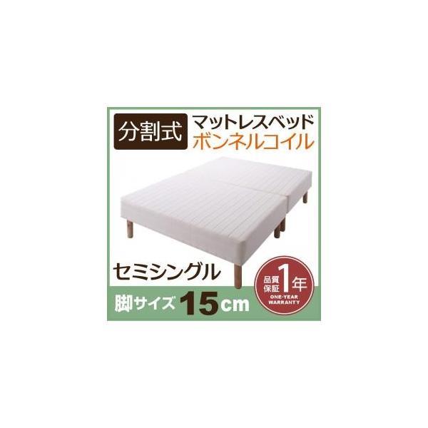 分割できるマットレスベッド2種