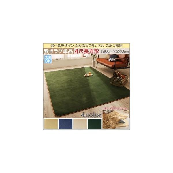 単品 / こたつ敷きラグ 4尺長方形(75×120cm)天板対応