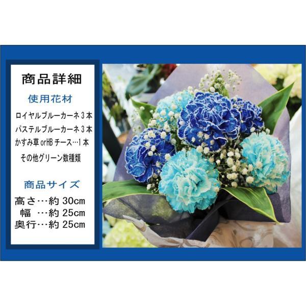 花束 に ロイヤル を ブルー
