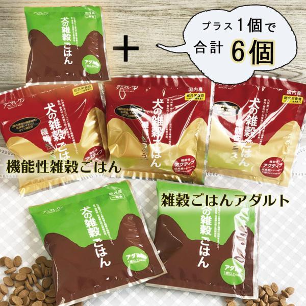 無添加国産ドッグフード 犬の雑穀ごはん&機能性雑穀ごはん お試しセット ペットフード30gX2種類5袋150g アニマル・ワン|fluffi