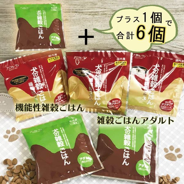 無添加国産ドッグフード 犬の雑穀ごはん&機能性雑穀ごはん お試しセット ペットフード30gX2種類5袋150g アニマル・ワン|fluffi|03