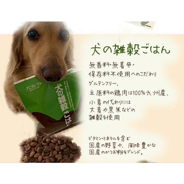 無添加国産ドッグフード 犬の雑穀ごはん&機能性雑穀ごはん お試しセット ペットフード30gX2種類5袋150g アニマル・ワン|fluffi|05