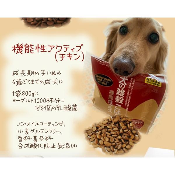 無添加国産ドッグフード 犬の雑穀ごはん&機能性雑穀ごはん お試しセット ペットフード30gX2種類5袋150g アニマル・ワン|fluffi|06