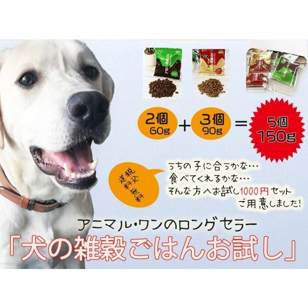 無添加国産ドッグフード 犬の雑穀ごはん&機能性雑穀ごはん お試しセット ペットフード30gX2種類5袋150g アニマル・ワン|fluffi|07
