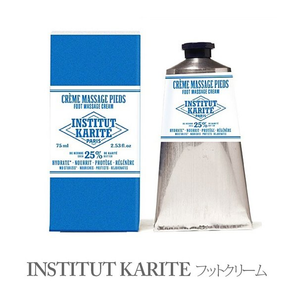 Made in france INSTITUT KARITE インスティテュートカリテ シアバター配合 フットクリーム 75ml|fluffyclouds
