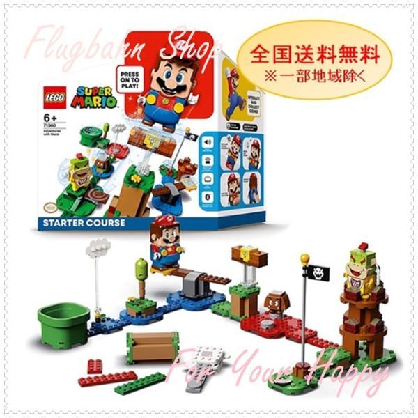 レゴLEGOスーパーマリオレゴ(R)マリオとぼうけんのはじまりスターターセット71360