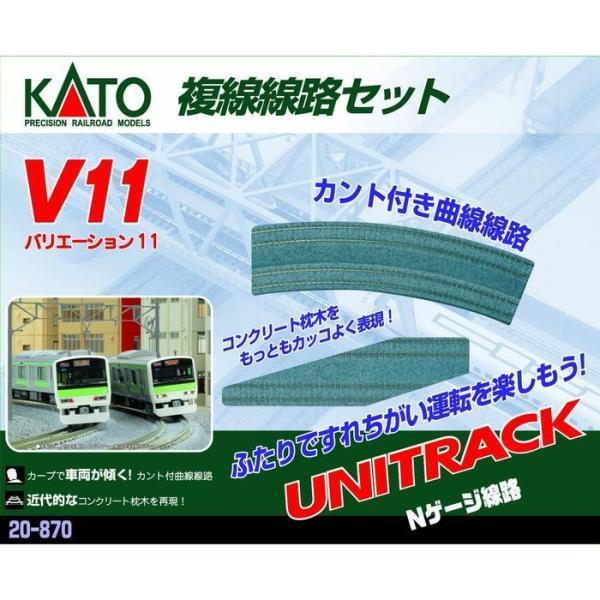 20-870 V11 複線線路セット