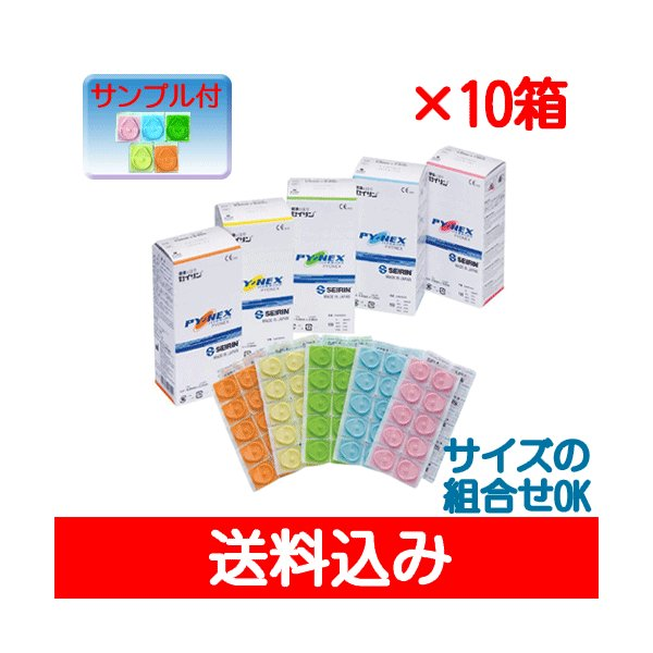 セイリン円皮鍼 パイオネックス 100本入り×10箱お得セット サンプル付き(^^