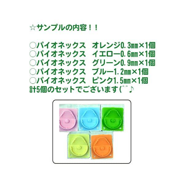 セイリン円皮鍼 パイオネックス 100本入り サンプル付き(^^ 定形外郵便 送料込み fm-d 02