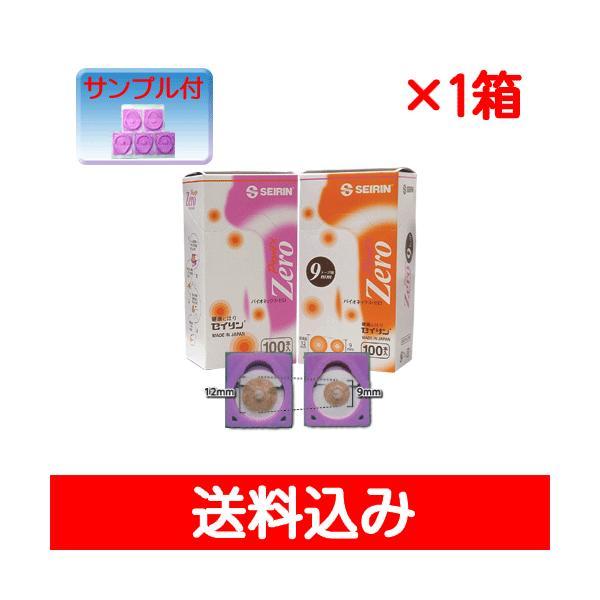 セイリン円皮鍼 パイオネックス ゼロ(zero)100本入り  サンプル付き(^^ 定形外郵便 送料込み