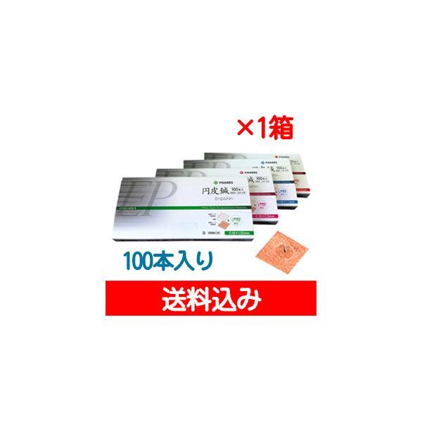 ファロス 円皮鍼100本入 vinco 送料込み 定型外郵便