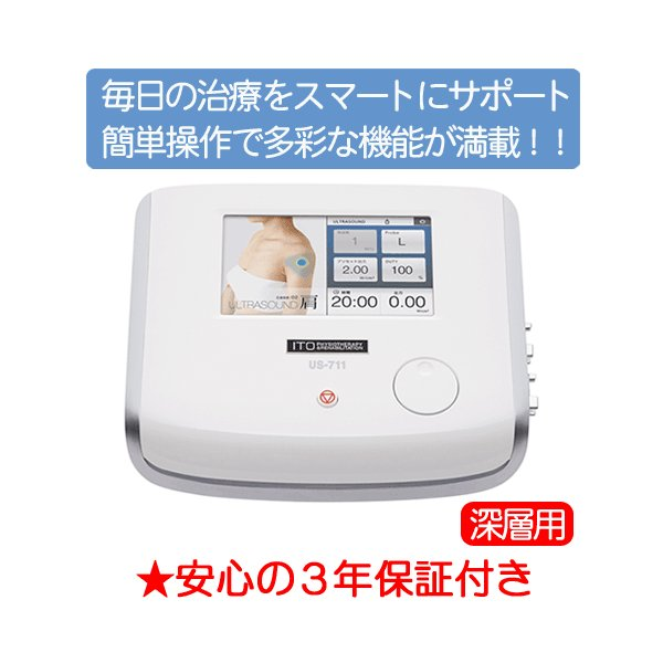 超音波治療器 イトー US-711  伊藤超短波