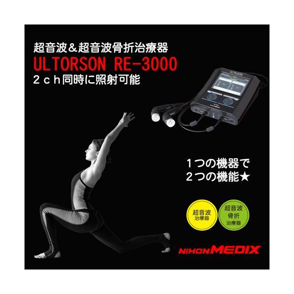 超音波治療器 ULTORSON(ウルトラソン) RE-3000 ベーシックセット 本体 日本メディックス