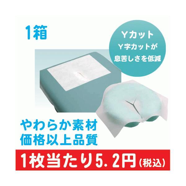 治療・施術ベット用 フェイスペーパーエコ Yカット 1000枚×1箱