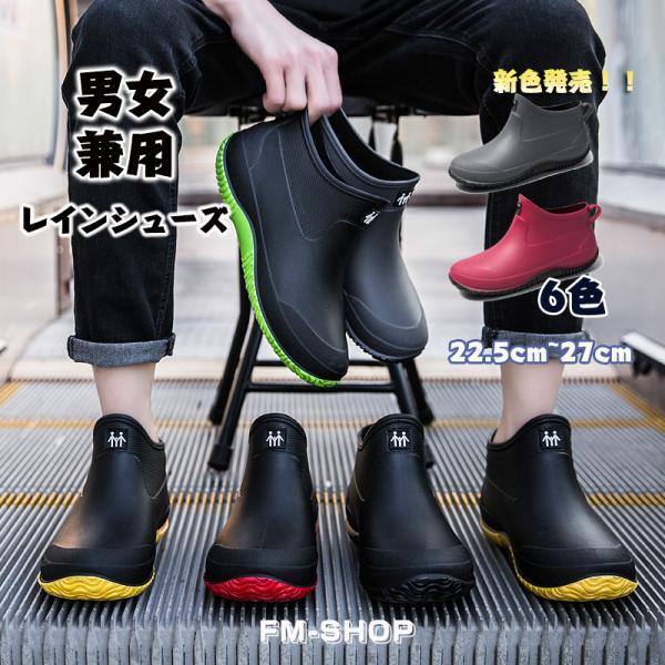 レインブーツレインシューズ男女兼用レディースメンズショートブーツ雨靴おしゃれ雨具靴梅雨梅雨対策防水レインアウトドアくつシューズ