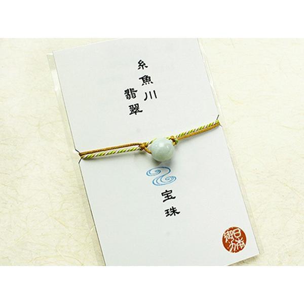 おまもり珠 糸魚川翡翠 宝珠 絹組紐 ブレスレット 証明書付き パワーストーン 天然石 ゆうメール送料無料|fnetscom