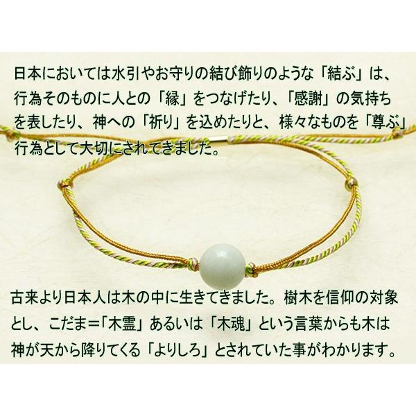 おまもり珠 糸魚川翡翠 宝珠 絹組紐 ブレスレット 証明書付き パワーストーン 天然石 ゆうメール送料無料|fnetscom|02