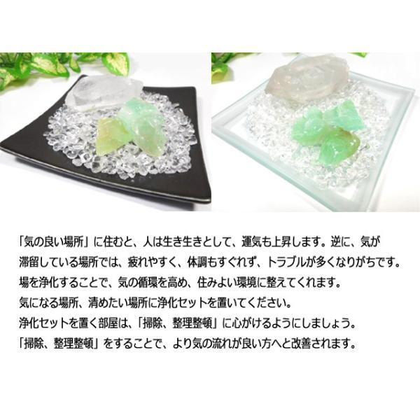 パワーストーン 天然石 マニカラン水晶ポイント グリーンカルサイト ヒマラヤ水晶さざれ 選べる浄化皿 浄化セット 浄化アイテム|fnetscom|06