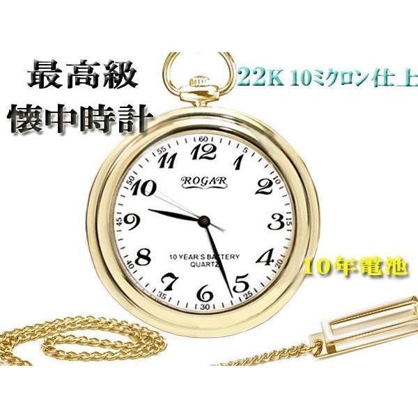 懐中時計 ROGAR ロガール 日本製 厚金仕上げ22K10ミクロン チェーン付き 数字 10年電池|fnetscom