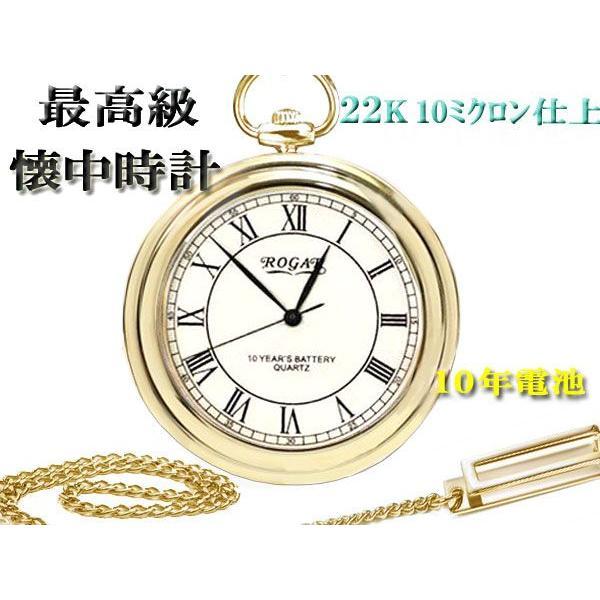 懐中時計 ROGAR ロガール 日本製 厚金仕上げ22K10ミクロン チェーン付き ローマ数字 10年電池|fnetscom