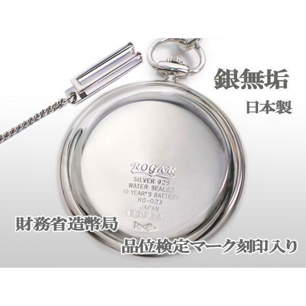 懐中時計 ROGAR ロガール 日本製 銀無垢純銀 チェーン付き ローマ数字 10年電池|fnetscom|02
