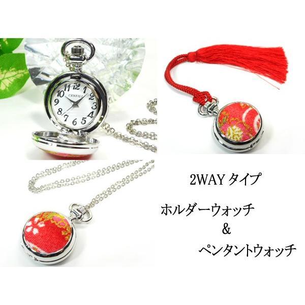 懐中時計 和柄 ホルダー ペンダントウォッチ 2WAYタイプ 赤 ゆうメール発送不可|fnetscom|02