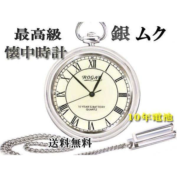 懐中時計 ROGAR ロガール 日本製 銀無垢純銀 チェーン付き ローマ数字×アラビア数字 10年電池|fnetscom|02