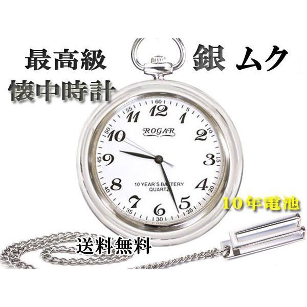 懐中時計 ROGAR ロガール 日本製 銀無垢純銀 チェーン付き ローマ数字×アラビア数字 10年電池|fnetscom|03