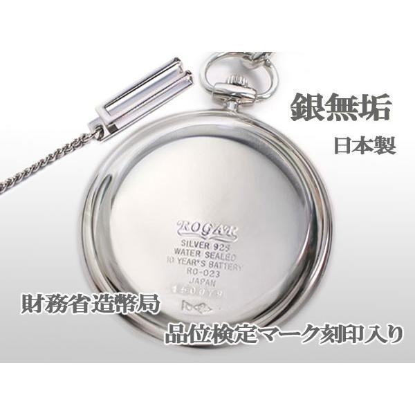 懐中時計 ROGAR ロガール 日本製 銀無垢純銀 チェーン付き ローマ数字×アラビア数字 10年電池|fnetscom|04