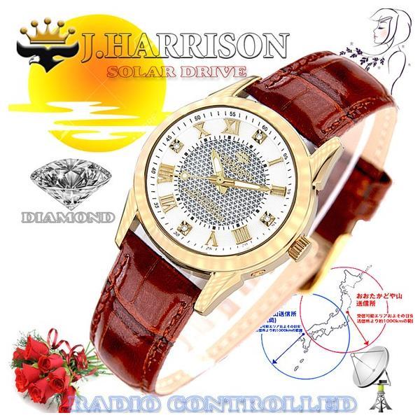 J.HARRISON ジョン・ハリソン 腕時計  4石天然ダイヤモンド ソーラー電波 時計 J.H-085LGW 茶色バンド レディース 女性 送料無料|fnetscom|02