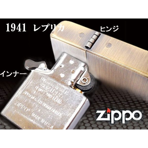 zippo ジッポー ライター 1941復刻 真鍮古美 1941-02 fnetscom 04