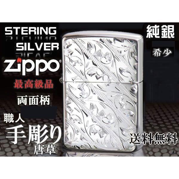 zippo ジッポー ライター STERLING 純銀 スターリングシルバー 両面手彫り唐草|fnetscom