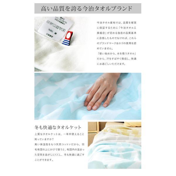 タオルケット 今治タオル シングル ボーダー 140×190cm おしゃれ 寝具 夏 綿 日本製  0904|fofoca|04